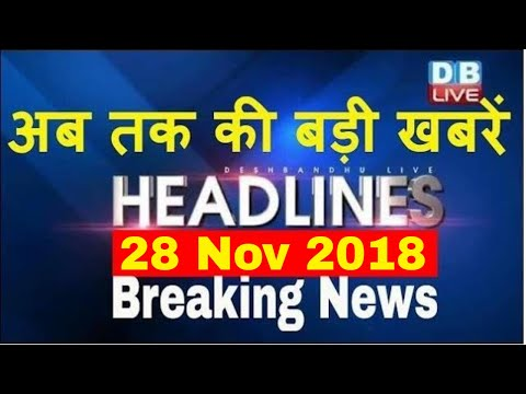 अब तक की बड़ी ख़बरें | morning Headlines | breaking news 28 Nov | india news | top news | #DBLIVE
