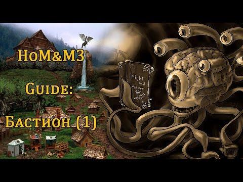 Герои меча и магии 3. Обучение для новичков. Оплот, Бастион, Rampart, Эльфы. Часть 1