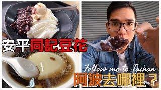 台南人帶路/阿波去哪裡/EP21/安平同記豆花/TAINAN SERIE/這系列只有在youtube看得到喔!!