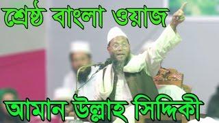Maulana Aman Ullah Siddiki | bangla waz 2016 | কিছু ওয়াজ আপনার জীবনকে সত্যিই বদলে দিতে পারে