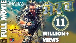 Bhairav || भैरब || Nepali Action Movie || Nikhil Upreti