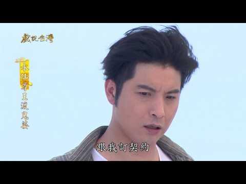 台劇-戲說台灣-水仙尊王渡鬼婆-EP 01