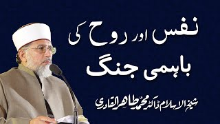 Nafs awr Rooh ki Bahmi Jang (Episode 3) [Speech Shaykh-ul-Islam Dr. Muhammad Tahir-ul-Qadri]