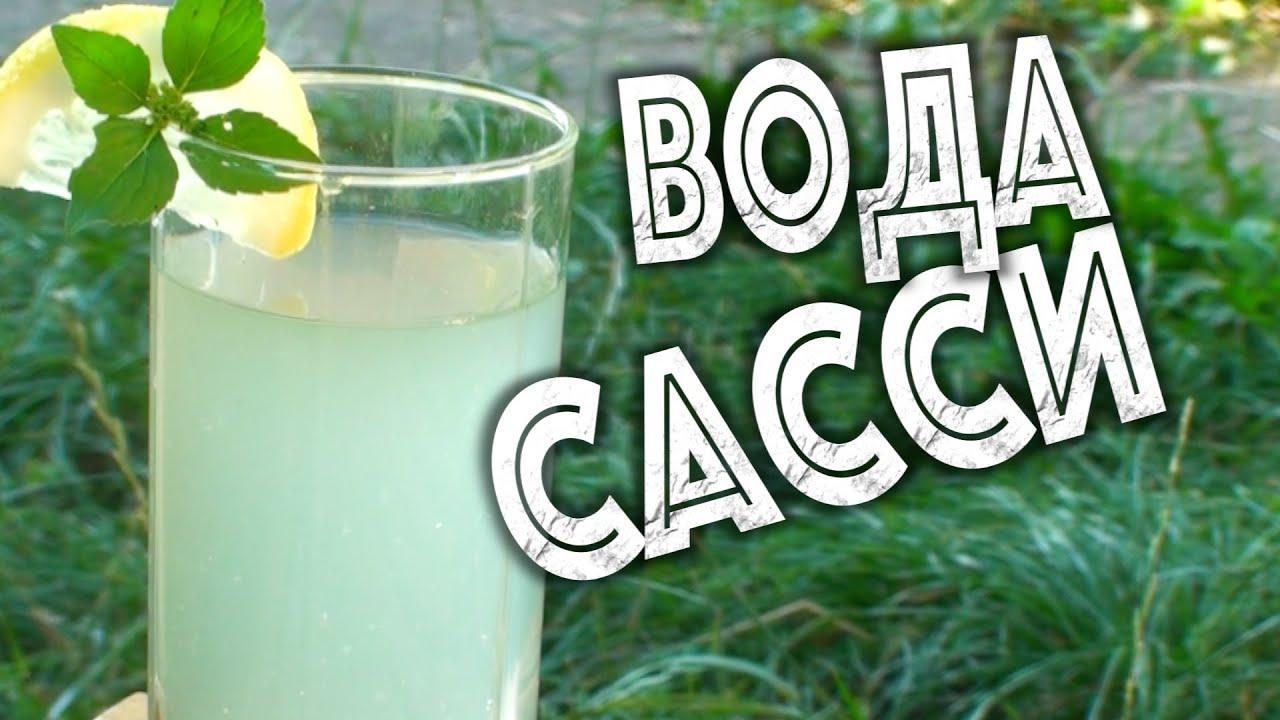 Напиток сасси рецепт