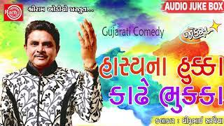 Hasyana Hukka Kadhe Bhukka ||Dhirubhai Saraviya ||New Gujarati Jokes 2018