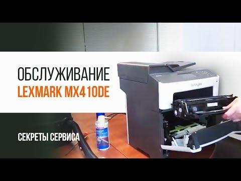 Обслуживание LEXMARK MX410DE | Трудяга ТВ