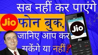 JIO Phone Booking Online  | RELIANCE 4g mobile | Best MOBILE of Lyf | Mobile Jio Reliance | Register