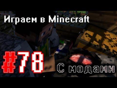 Minecraft with Mods - S1E78(Многоблочная структура)