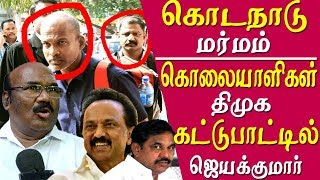 Kodanad Estate case: accused bail jayakumar links DMK | kodanadu | tamil news live kodanad news