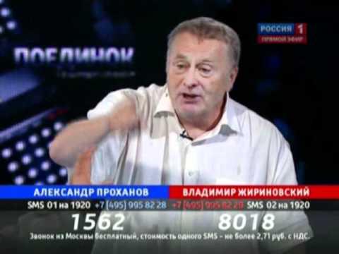 Жириновский облил нем