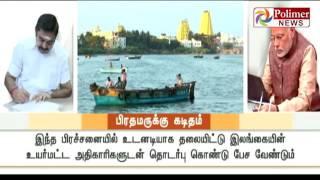 TN CM Eddapadi Palanisamy writes to PM on TN Fishermen Issues | Polimer News