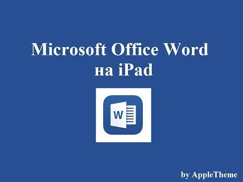 Microsoft Office Word на iPad - небольшой обзор