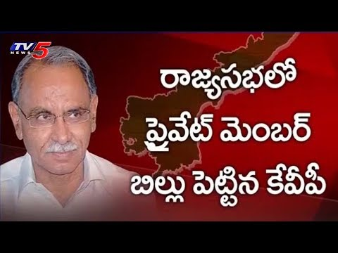 Congress MP KVP Private Bill in Rajya Sabha Over Special Status | TV5 News