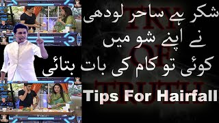 Sahir Lodhi Ne Shukr Hai Apne Show Me Kuch Tou Kaam Ki Baat Batayi- Tips For Hair Fall and Dandruff