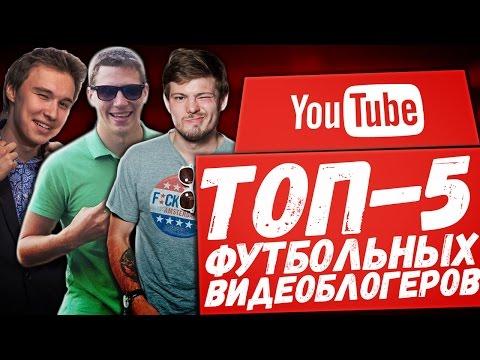 Топ 5 Футбольных Видеоблогеров - Топ Спорт