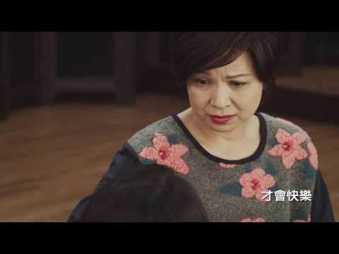 3/26 《金鐘幸福好戲 媽媽不見了》女人為自己而活吧...