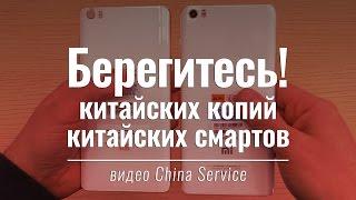 Как отличить подделку на Xiaomi, Meizu, Lenovo...  - China Service