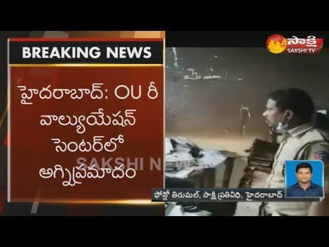 హైదరాబాద్: OU రీ వాల్యూయేషన్ సెంటర్ లో అగ్ని ప్రమాదం
