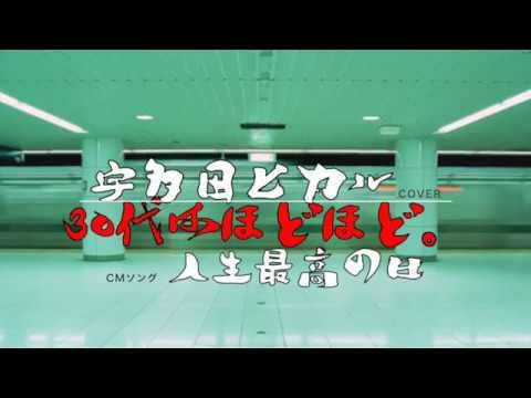 【30代はほどほど。】人生最高の日(Full Ver.) / 宇多田ヒカル Cover(歌詞付き)  ニューアルバム「Fantôme」収録曲#10 Utada Hikaru  by デヴィッド健太