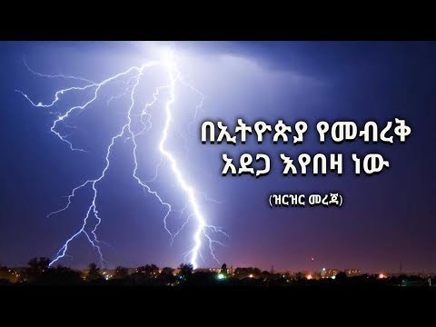 BBN Daily Ethiopian News August 18, 2017