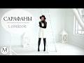 Как носить сарафаны в этом сезоне Lookbook Маха Одетая mp3
