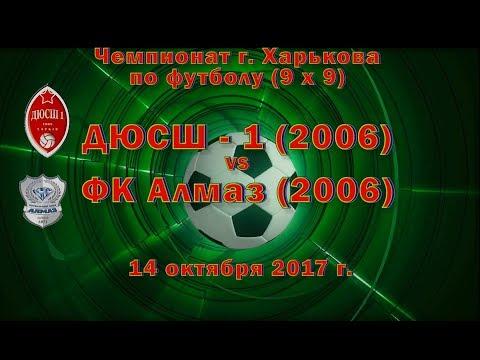 ДЮСШ-1 (2006) vs Алмаз (2006) (14-10-2017)