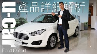 【第一印象】Ford Escort 實車詳細解析(非直播)臺灣與中國版本細節不一樣   U-CAR 現場報導