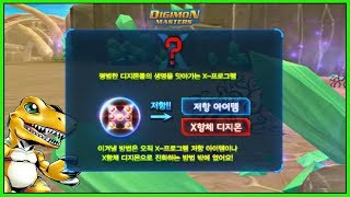 🌟 X-Evolution System COMING SOON!!! 🌟 || Massive Update Preview || Digimon Masters Online