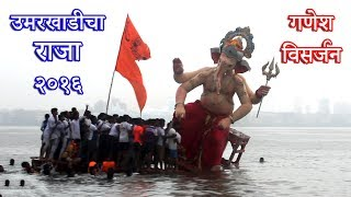 Umarkhadi cha Raja Visarjan 2016 : Mumbai Ganesh Chaturthi   Mumbai Attractions