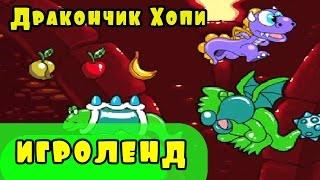 Мультик Игра для детей Приключения Дракончика Хопи [10] серия