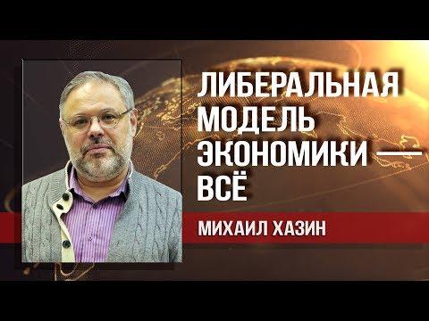 Михаил Хазин. Жулики и преступники чувствуют себя в России комфортно