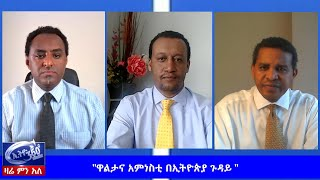"Ethio 360 Zare Men Ale ""ዋልታና አምነስቲ በኢትዮጵያ ጉዳይ "" Friday May 29, 2020"