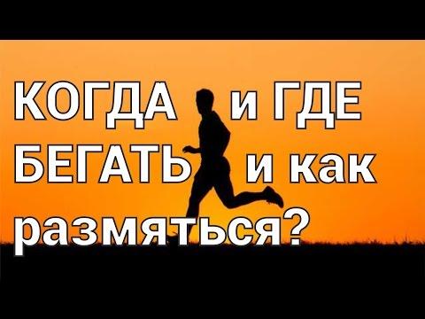 Когда и где бегать, как размяться перед пробежкой?