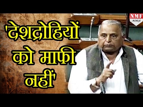 JNU पर Parliament में Mulayam की दो टूक, नारे लगाने वालों को माफ नहीं किया जाएगा