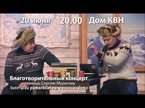 Благотворительный концерт в помощь Сергею Муратову