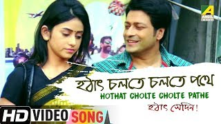 Hothat Cholte Cholte Pathe | Hothat Sedin | Bengali Movie Song | Ferdous Ahmed, Ridhima Ghosh