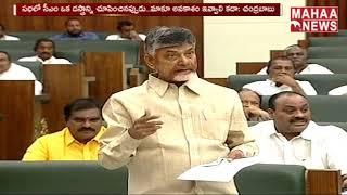 CM Jagan andamp; Chandrababu Naidu About Restriction Building Act andamp; Illegal Constructions | MAHAA NEWS