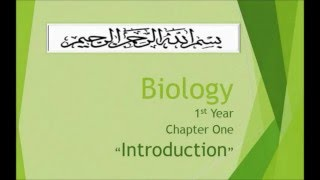 Biology and its branches (Fsc part 1) chapter 1