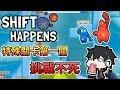 【Shift Happens】特殊關卡,要我們不死一命通關到底...?!| 雙人合作遊戲 Shift Happens Feat.喵哈【熊貓團團】∥ nonolive