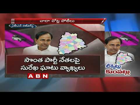 TRS Party Upset with Internal Clashes between Leaders over MLA Seats for next Elections