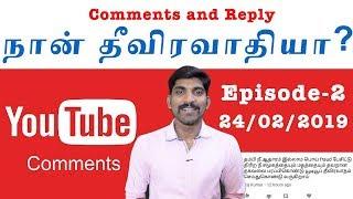 Pokkisham Reply to Viewers | Tamil | உங்கள் கேள்வியும் எனது பதிலும் | Pokkisham | TP