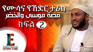 """ YE MUSA ENA YEKEDR TARIK""  (part 2)┇BY Ustaz Yassin Nuru ┇قصة موسى والخضر"