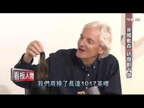台灣-看板人物-20160515 英國戴森 研發創千億