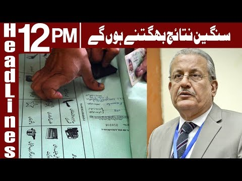 Wrong Decision Of Elections 2018 Have To Face Problem | Headlines 12PM | 21 July 2018 | Express News