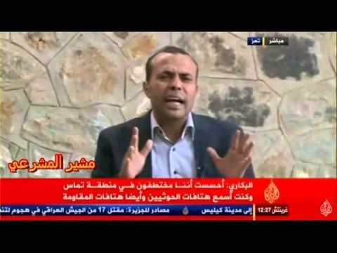 فيديو: حمدي البكاري يتحدث بالتفصيل عن كيفية اختطافه من وسط تعز وسجنه لـ 10أيام وتركه اسفل قلعة القاهرة