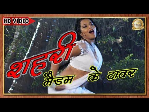 Check This Hot One I Bhojpuri Hot I Sahri Maidam K Sexy Tower video