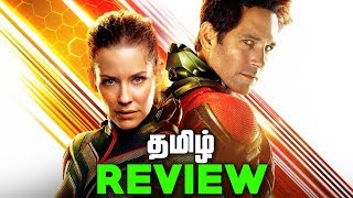 Antman and the Wasp REVIEW and Easter Eggs (தமிழ்)