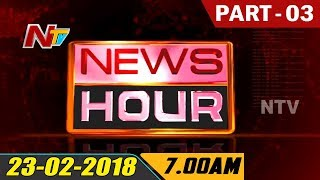 News Hour || Morning News || 23rd February 2018 || Part 03