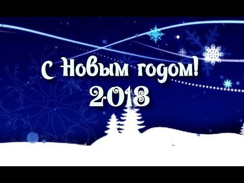 ❄🌲С Новым годом 2018!🌲❄ Поздравление с Новым годом❄ Открытка к Новому году