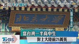 《人才去哪兒》當台灣一半高中生 對上大陸前2%菁英